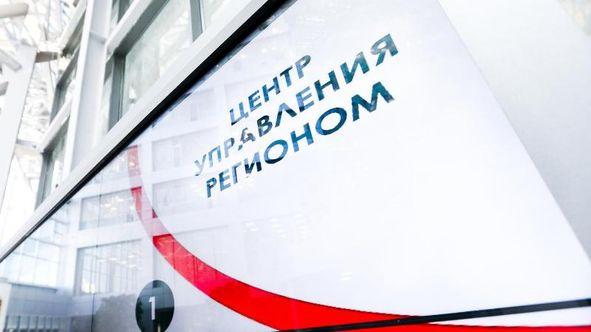 В пятницу, 20 ноября, в Алтайском крае заработает Центр управления регионом