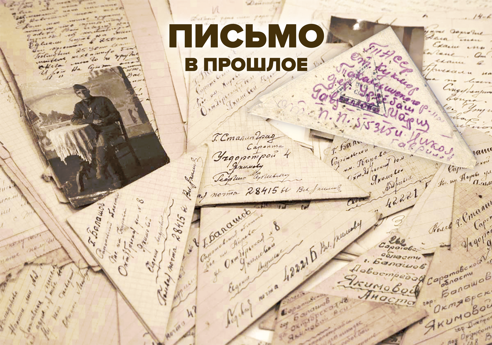Жители Алтайского края могут отправить письма благодарности всем участникам ВОВ