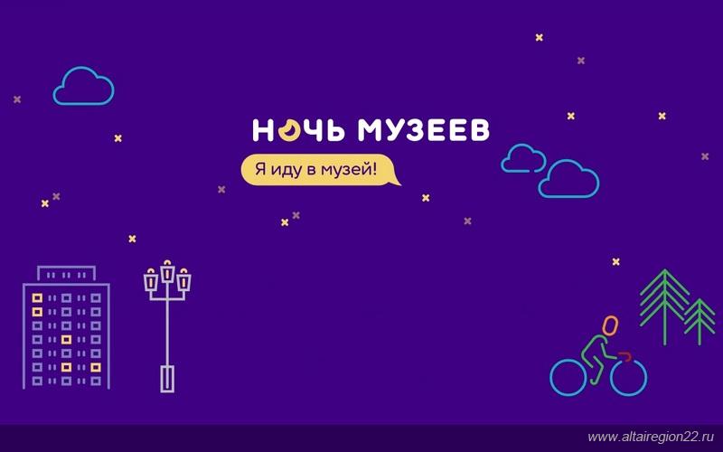 """""""Музейная ночь-2018"""" в Бийске пройдет на четырех площадках"""
