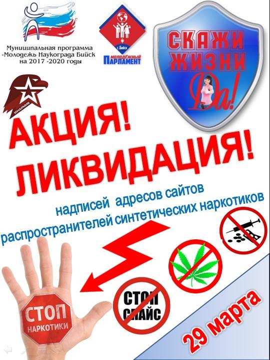 29 марта состоится акция по закрашиванию адресов распространителей синтетических наркотиков на жилых домах