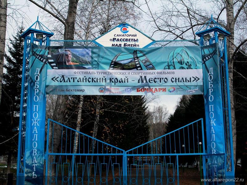 Фестиваль кино «Алтайский край — место силы» пройдет в Бийском районе