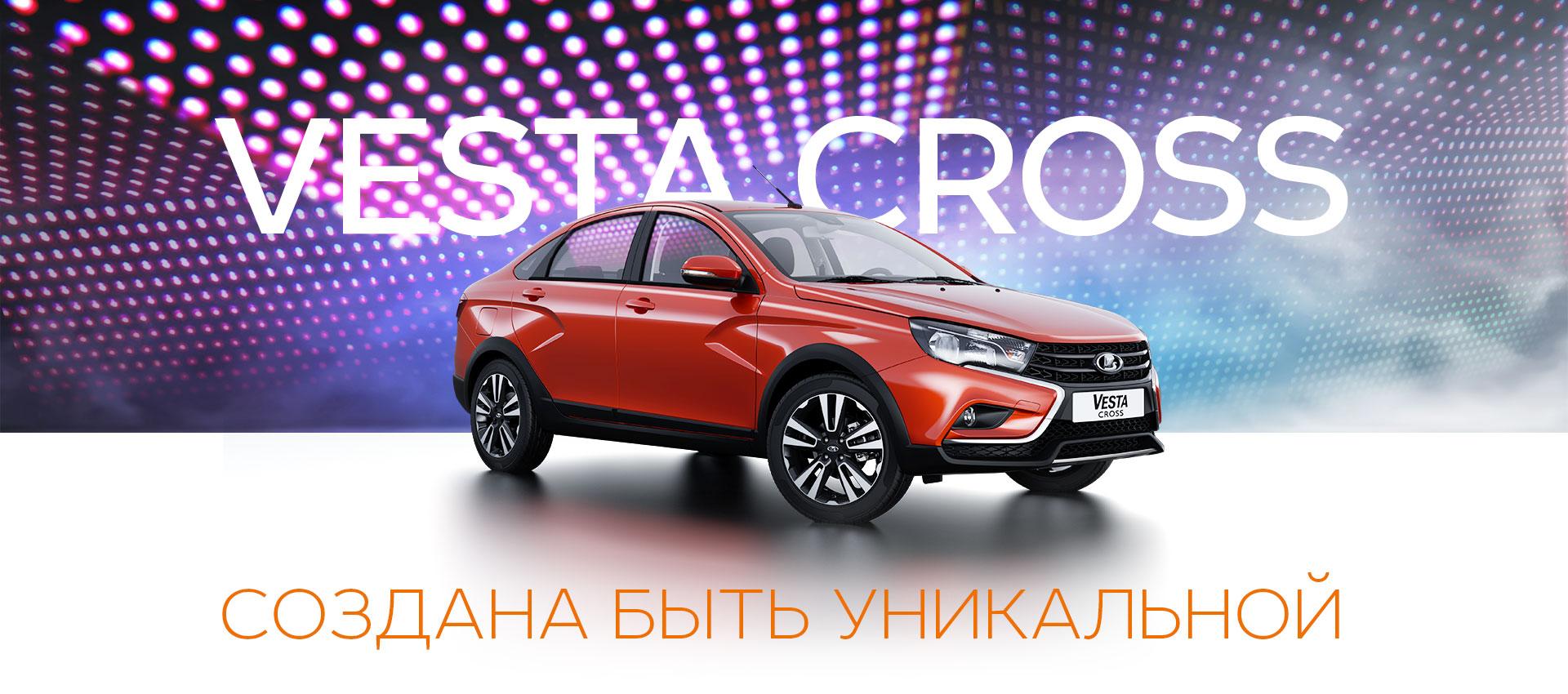 Старт продаж новой Lada Vesta