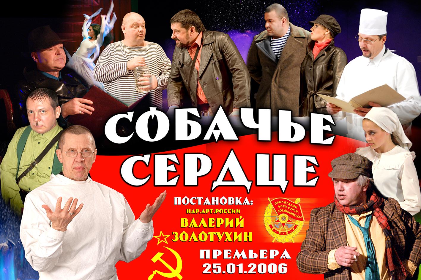"""Культовый спектакль """"Собачье Сердце"""" в Бийске"""