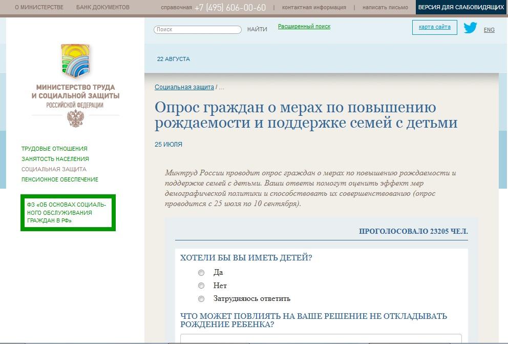 Все желающие могут принять участие в опросе о демографической политике в России