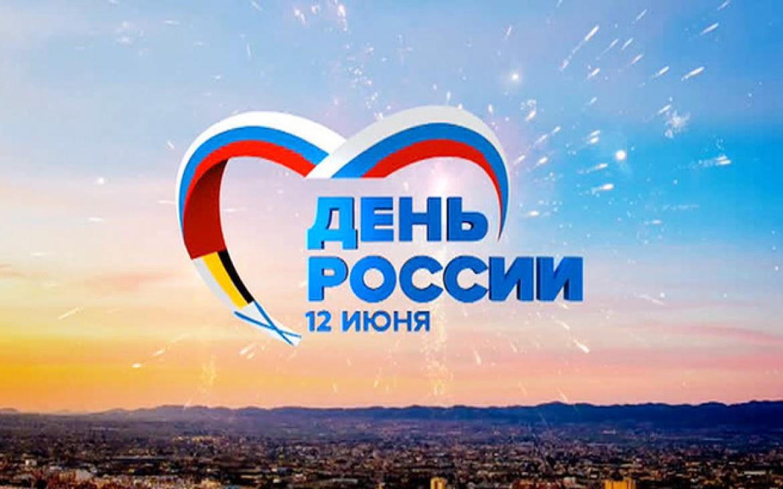 В связи с празднованием Дня России первая рабочая неделя июня будет 6-дневной