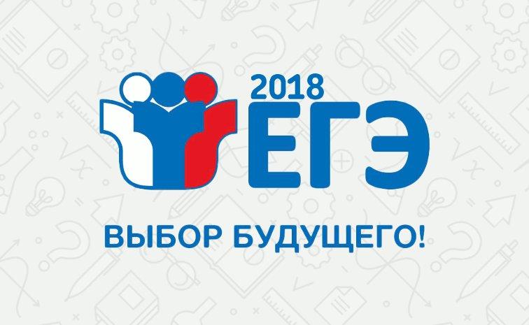 Опубликовано расписание ЕГЭ-2018 в Алтайском крае