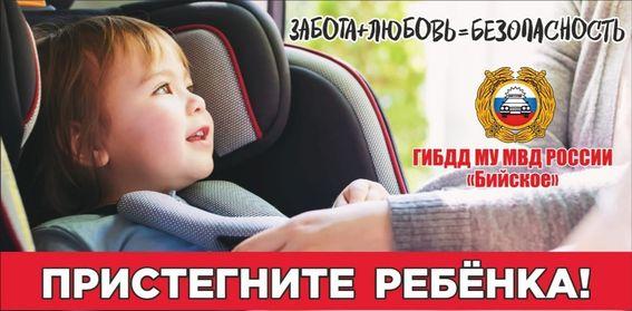 ГИБДД проводит рейд «Безопасность юного пассажира»