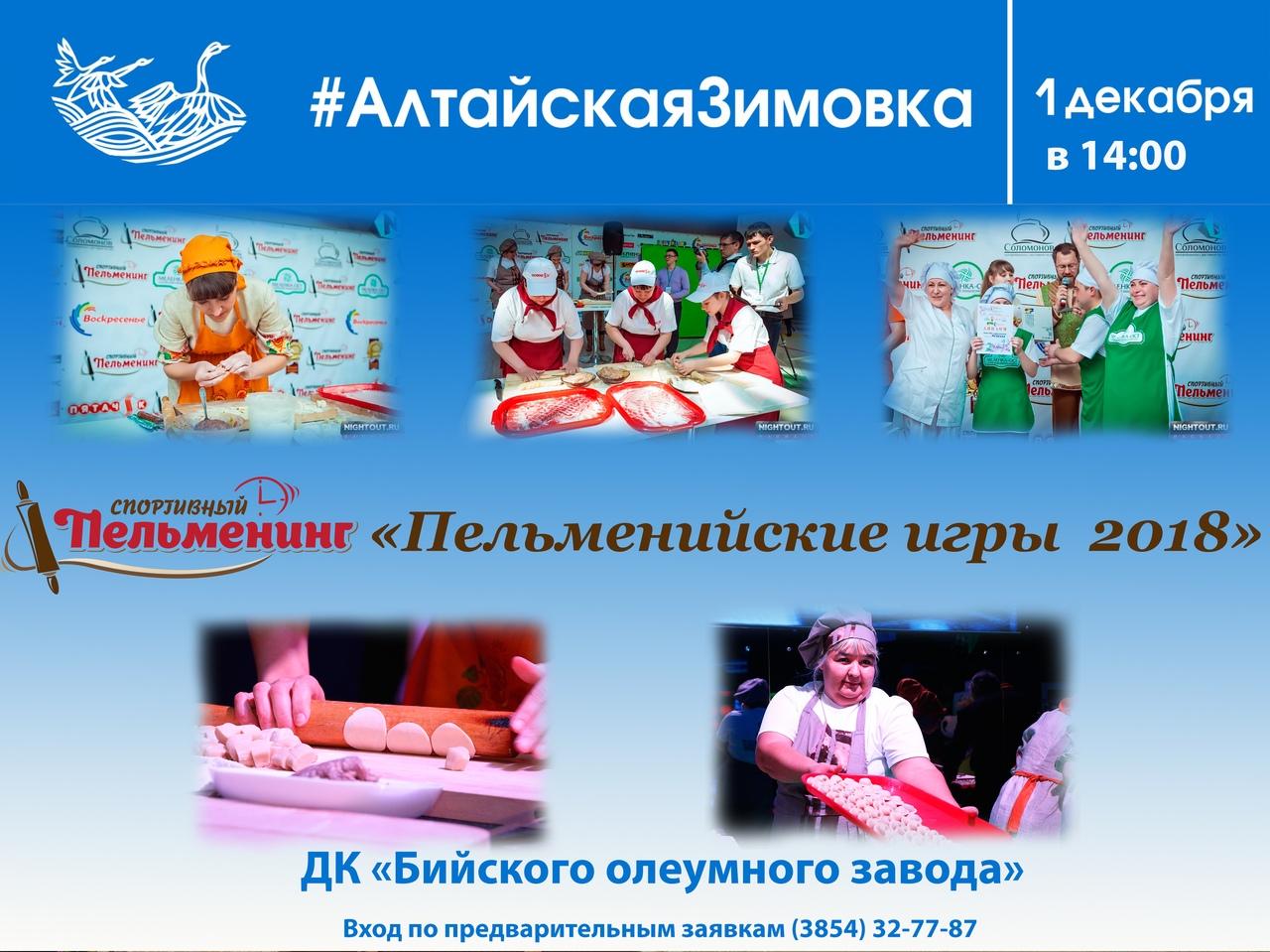 1 декабря состоятся «Пельменийские игры-2018»