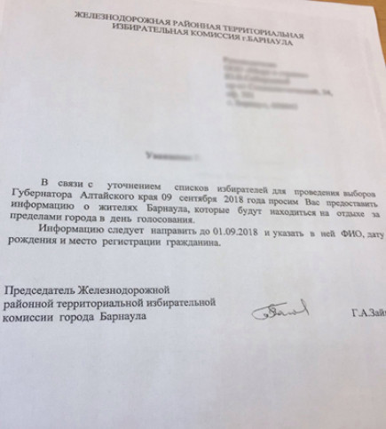 Информацию о незаконном сборе сведений у турфирм проверит Центризбирком