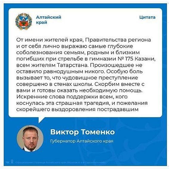 Министерство просвещения РФ направило в регионы рекомендации по усилению безопасности в школах после стрельбы в Казани