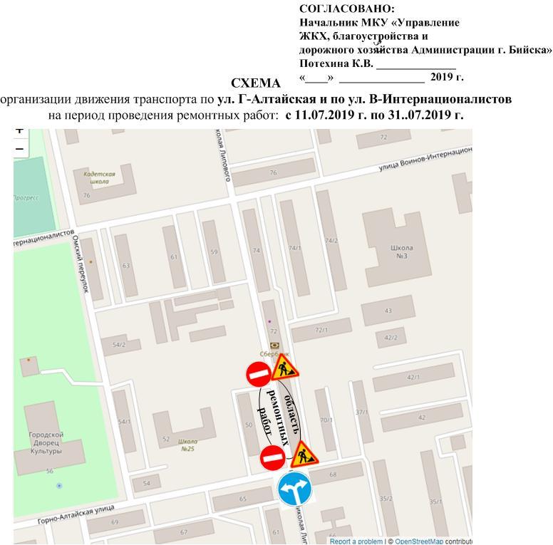 Из-за ремонта теплосети ограничат движение на Липового и подачу горячей воды на Декабристов