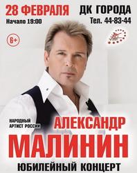 В Бийск приедет Александр Малинин