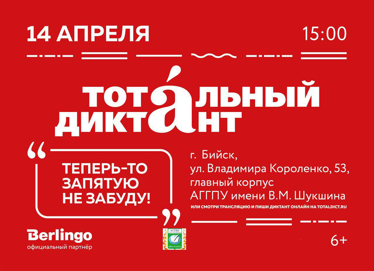 Завтра в Бийске состоится «Тотальный диктант»