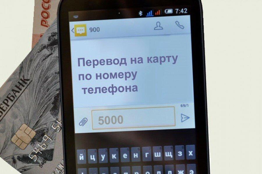 Центробанк запретил взимать комиссии за переводы до 100 тысяч рублей в месяц по номеру телефона