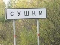 Алтайское село участвует в конкурсе смешных названий