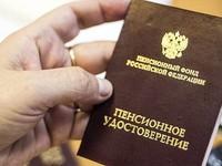 Индексация пенсий в РФ перенесена на 1 января