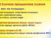 25 мая будет ограничено движение по улице Разина в границах Социалистической и Ленинградской