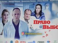 В Бийске состоялся закрытый показ фильма «Право выбора»