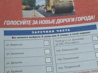 Дороги—2019: комиссия приступила к обработке бюллетеней голосования за ремонт дорог в Бийске