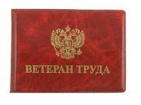 185 жителей Бийска получили почетное звание ветеранов труда