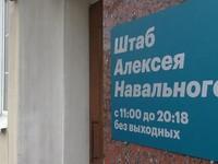 Штабы Навального в России прекращают свою работу