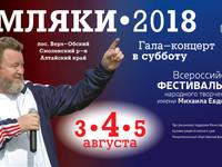 4 августа на Всероссийский фестиваль «Земляки» им. Михаила Евдокимова из Бийска будут организованы автобусы