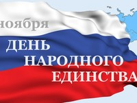 Сколько дней будут отдыхать россияне на 4 ноября?
