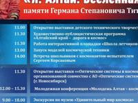 В регионе стартует Фестиваль космоса памяти Германа Титова