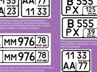 Россиянам официально разрешили автомобильные номера нового формата