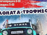 10 февраля в Малоугренево пройдут гонки по бездорожью «Лопата-трофи-2018»