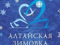 На праздник «Алтайская зимовка» в декабре доставить гостей помогут турфирмы