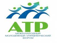 На международном форуме «Алтай. Точки. Роста» награждены бийчане
