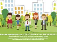 АО «Бийскэнерго» объявляет акцию «Лучший дом»