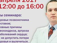 Центр доктора Бубновского приглашает Вас на семинар Михаила Бубновского