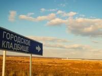 В ближайшие два года Бийску понадобится новое кладбище