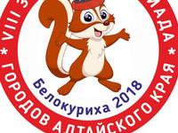 Подробная программа VIII зимней олимпиады городов Алтайского края в Белокурихе