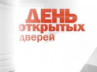 1 марта в Росреестре пройдет единый «День консультаций»
