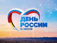 На День России запланировано сразу три выходных дня