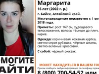 Внимание, розыск! Местонахождение 16-летней девушки неизвестно с 1 октября