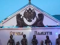 В Бийске появилися памятник царской семье Романовых