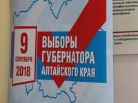 Алтайкрайизбирком опубликовал последние сведения о размере избирательных фондов кандидатов