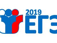 Расписание сдачи ЕГЭ на 2019 год утверждено Министерством просвещения
