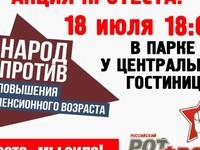 18 июля в Бийске пройдет пикет против пенсионной реформы