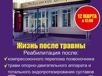 Центр доктора Бубновского приглашает Вас на уроки здоровья