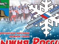25 февраля в Бийске состоится традиционная массовая лыжная гонка «Лыжня России-2018»