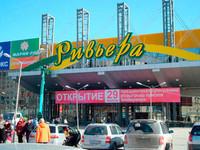 С 12 по 18 сентября ТЦ «Ривьера» будет закрыт