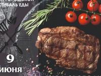 9 июня впервые в Бийске пройдет Фестиваль еды