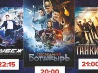 """25 августа в рамках акции «Ночь кино» бийчане смогут бесплатно посмотреть фильмы в """"Киномире"""""""