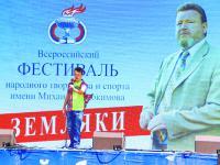 Все мы — «Земляки»: В эту пятницу начнется фестиваль имени Михаила Евдокимова