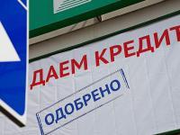 В Алтайском крае кредиты берут чаще, чем в среднем по России